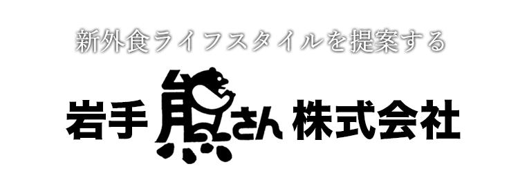 岩手熊さん株式会社